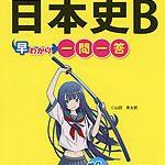 『日本史B早わかり 一問一答』2012/10より発売中!