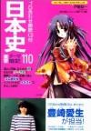 「ゴロ合わせ朗読CD付 日本史重要テーマ暗記110」