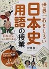 「世界一おもしろい 日本史用語の授業」登場!