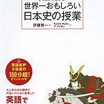 「英語で読む 世界一おもしろい日本史の授業」発売中