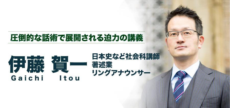 """伊藤 賀一 Itou Gaichi – Official Site – """"教室が揺れる""""世界一おもしろい授業"""