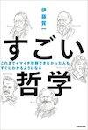 『これまでイマイチ理解できなかった人も すぐにわかるようになる すごい哲学』(KADOKAWA)