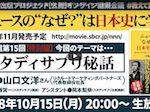 公開オンライン編集会議 特別回(2018/10/15)