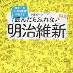 『読んだら忘れない明治維新』イベント(2019/2/21)