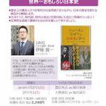 「ライバルで見る日本史~秀吉と家康」(2019/1/27)