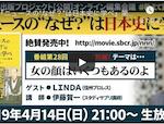 """『ニュースの""""なぜ?""""は日本史に学べ』第28弾"""