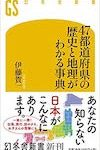 『47都道府県の歴史と地理がわかる事典』 (幻冬舎新書)