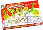 『はじめての47都道府県カード』