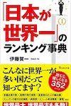 『「日本が世界一」のランキング事典』 (宝島社新書)