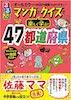 『るるぶマンガとクイズで楽しく学ぶ!47都道府県』