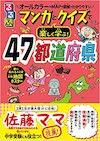 るるぶマンガとクイズで楽しく学ぶ!47都道府県(子ども絵本)