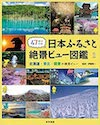 『47都道府県 日本ふるさと絶景ビュー図鑑』