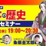 「講談社 学習まんが 日本の歴史」セミナー